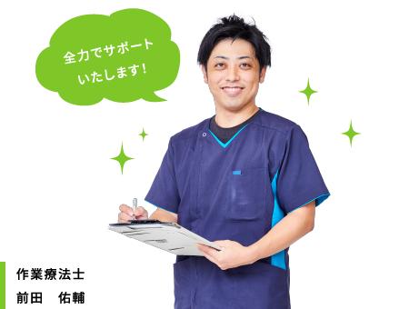 作業療法士 前田 佑輔 全力でサポートいたします!